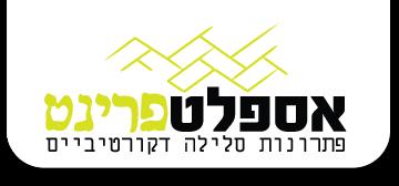 אספלט פרינט Logo